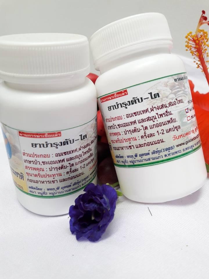 ยาตับ ไต สูตร2